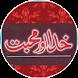 Khuda Aur Muhabbat_Urdu Novel