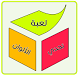لعبة تحدي الألوان by Dinixe Apps