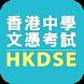 HKDSE by AvantBiz