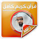 قرآن كريم بصوت ناصر القطامي by Devkh ALQuRan