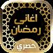 اغاني رمضان بدون انترنت 2016 by Araby studio mobile 2