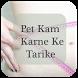 Pet Kam Karne Ke Upay by SNV Apps