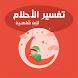 الجامع لتفسير الأحلام 2017 by Otrepdila