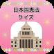 日本国憲法クイズ by ringo716