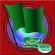 Subh e Baharan صبح بہاراں by True Islam