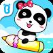 Magic Brush by BabyBus by BabyBus Kids Games