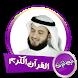 القرآن الكريم كامل - مشاري العفاسي بدون انترنت by mamoun_son