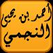 مكتبة الشيخ أحمد يحيى النجمي by Ali-Books