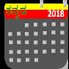 Kannada Calendar 2018 by swaradroid