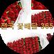 [꽃배달] 전국꽃배달서비스 당일3시간 플라워 by K2Communication