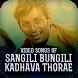 Video songs of SBKT by Tamil Telugu Movie Masala