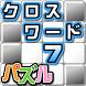 パズル★クロスワード7 by ココナッツビーチ