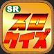 スロットクイズ 〜4号機から5号機まで!パチスロクイズ〜 by kazumidev