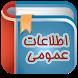 اطلاعات عمومی by ali armani