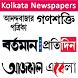 Kolkata Newspapers Bangla NEWS by Atom Production