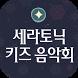 음악창작예술협회 by (주)이룸비젼