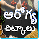 Health Tips Telugu by RB Apps & Games