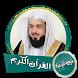 القرآن الكريم كامل بصوت خالد الجليل بدون انترنت by mamoun_son
