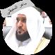 القران ماهر المعيقلي كاملا mp3 by Devsimo94