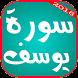 سورة يوسف by Medhaouas
