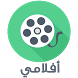 مشاهدة افلام اون لاين by وصفات حلويات الطبخ القرآن jamal halawiyat wasafat