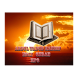 Abdul Wadud Haneef Coran(MP3) by NS-SOFT