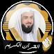 القارئ خالد الجليل قرآن كامل بدون نت by samahdev