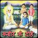 Kabir ke dohe ( कबीर के दोहे ) by Be Infotech