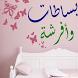 بساطات و أفرشة by soma apps