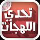 تحدي اللهجات by Arabi Studio