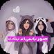 اجمل اسماء بنات by Mnanouk