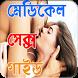 মেডিকেল সেক্স গাইড-Medical Sex Guide by Unique.Apps