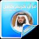 قرآن كامل بصوت أحمد العجمي by Devkh ALQuRan