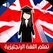 تعلم الانجليزية بالصوت بدون نت by Dev APP Pro