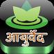 Ayurvedic Remedies in Hindi by ReadFlipBook Team