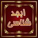 ابجد شناسی by ali armani