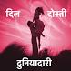 Marathi Hindi Shayari Status by Ravindra Bagale