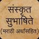 Sanskrit Subhashite