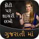 Write Gujarati Poetry on Photo by Jammes Scootty