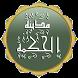 مدينة الحكمة   City Of Wisdom by Mohammad Saeed Aljaffar