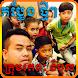 Khmer Funny-Rathanak Vibol by DermTnout