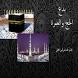 بدع الحج والعمرة by alansari