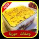 وصفات الطبخ الجزائري by 3D app