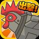 トリトリ大戦争〜超ハマる白熱バトルゲーム〜 by Chronus C Inc.
