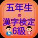 五年生の漢字検定6級無料アプリ by donngeshi131