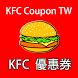 台灣肯德基優惠券 KFC COUPON APP by Red Cat Studio