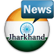Jharkhand Newspapers by appscave