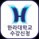 한라대학교 수강신청 by 한라대학교