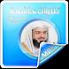 تلاوات خاشعة خالد جليل بدون نت by Devkh ALQuRan