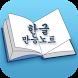 한글만능노트 - 부산교육연구정보원 by 부산교육연구정보원